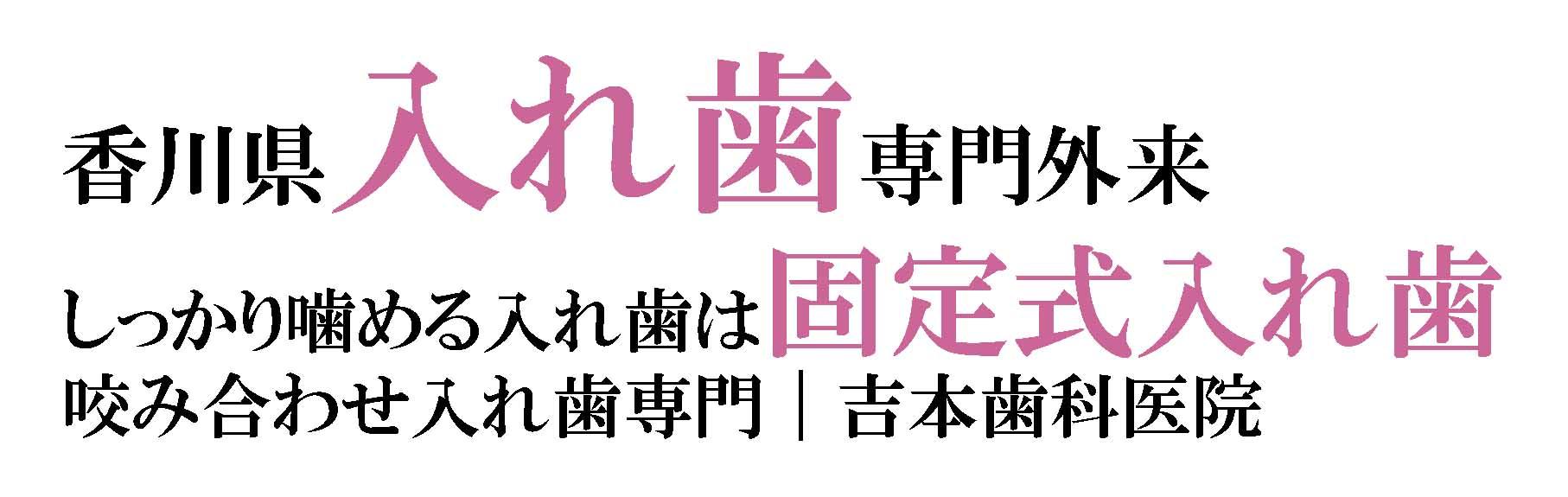 入れ歯治療なら香川県高松市の咬み合わせ専門歯科の吉本歯科医院|オーダーメイド義歯|固定式入れ歯オーバーデンチャー