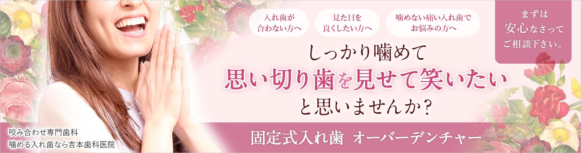 入れ歯専門歯科|合わない痛い噛めない入れ歯でお悩みなら香川県の吉本歯科医院